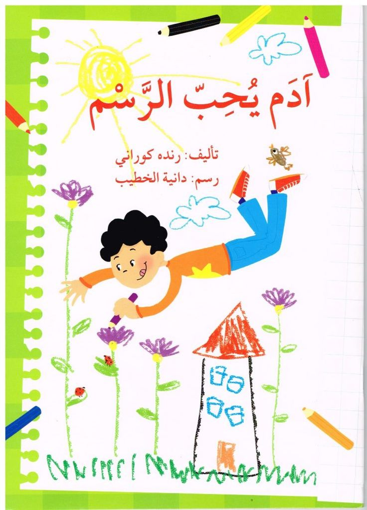 Adam loves to draw. He draws many different lines and shapes. The story introduces child to different names of shapes and objects in Arabic.  الموضوع الفن الخطوط الدجاهات و الأسكال الخيال 15 pages