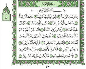 Reading Surat Al Waqiah Every Night Won T Make Me Poor Correct Surat Reading Hadith