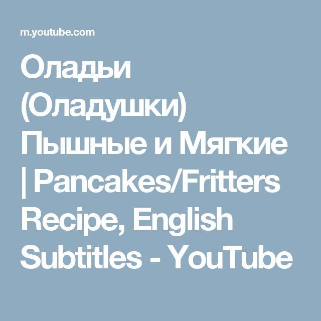 Оладьи (Оладушки) Пышные и Мягкие | Pancakes/Fritters Recipe, English Subtitles - YouTube