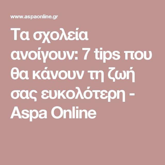 Τα σχολεία ανοίγουν: 7 tips που θα κάνουν τη ζωή σας ευκολότερη - Aspa Online