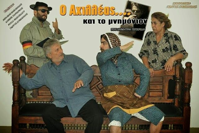 """e-Pontos.gr: Παρακολουθήστε όλη την παράσταση """"Ο Αχιλλέας και τ..."""