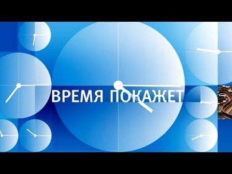 """""""Время покажет"""" с Петром Толстым (07.07.2015)"""