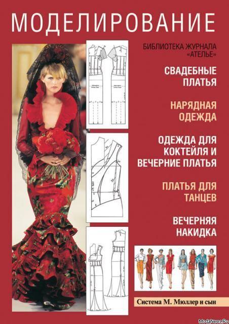 Книга: «Мюллер и сын. Женская нарядная одежда и свадебные платья. Моделирование и конструирование»