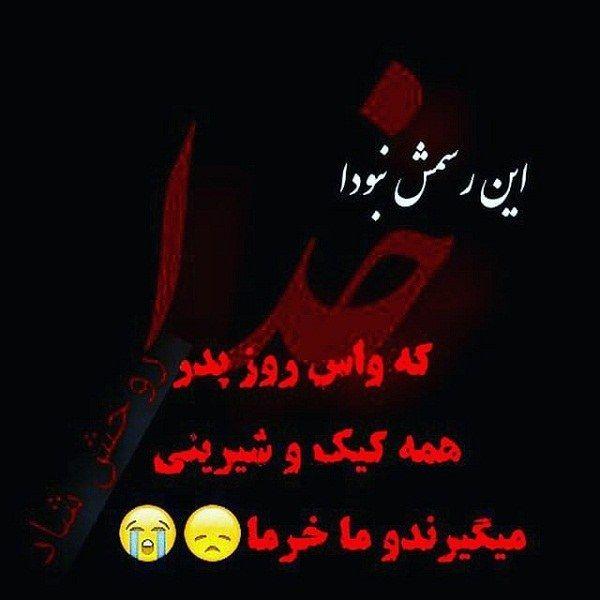 پدرم این رسمش نبود ما را تنها بذاری متن پدر فوت شده Farsi Poem Text Poems
