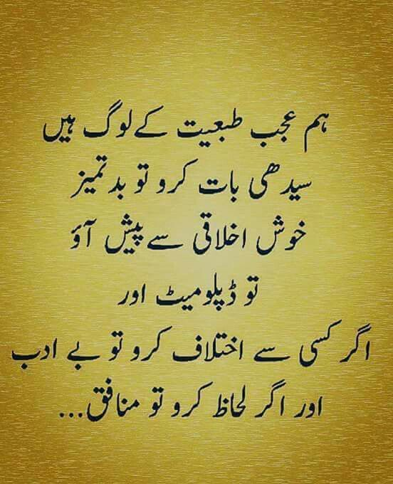 Quotations on trust in urdu
