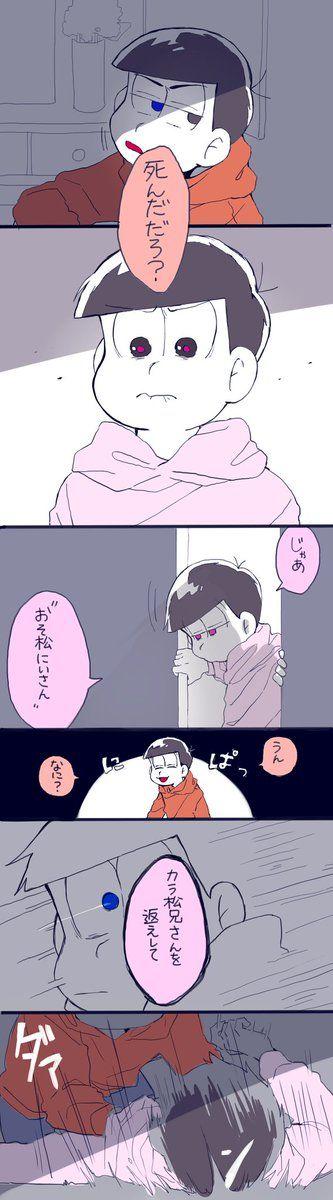 【おそ松さん】『ぼくには、わかる』(まんが)
