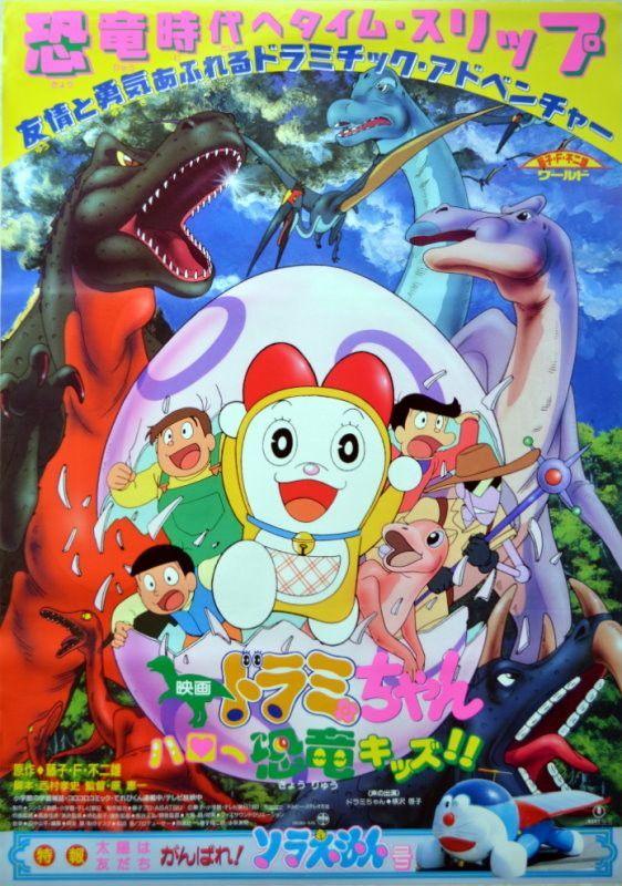 pin by 樹良 jura on サブカル5 retro anime anime doraemon retro
