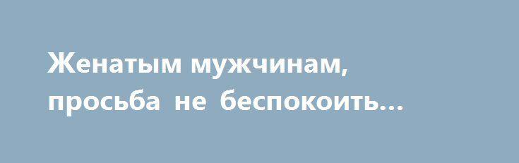 Женатым мужчинам, просьба не беспокоить «Иркутск RU» http://www.pogruzimvse.ru/doska54/?adv_id=38206 Познакомлюсь: с мужчиной. Цель знакомства: дружба и общение, переписка, любовь, отношения, регулярный секс вдвоем, совместное путешествие.   Кого я хочу найти: Приятно быть рядом с человеком который держит тебя в тонусе... Рядом с которым хочется становится лучше, расти, и развиваться...   Семейное положение: Не замужем.    Телосложение: Обычное.   Рост: 169 см.   Вес: 55 кг.    Волосы на…