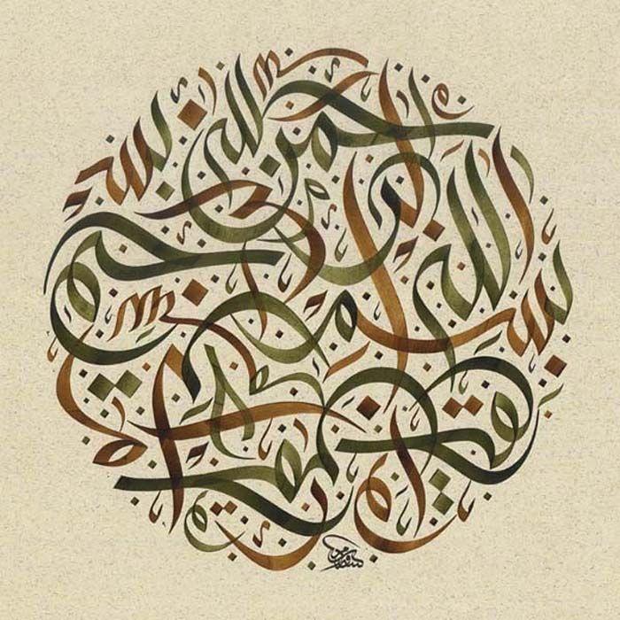 Calligraphy by © Wissam Shawkat #arabic #calligraphy