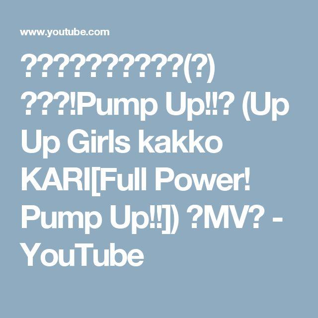 アップアップガールズ(仮) 『全力!Pump Up!!』 (Up Up Girls kakko KARI[Full Power! Pump Up!!]) (MV) - YouTube