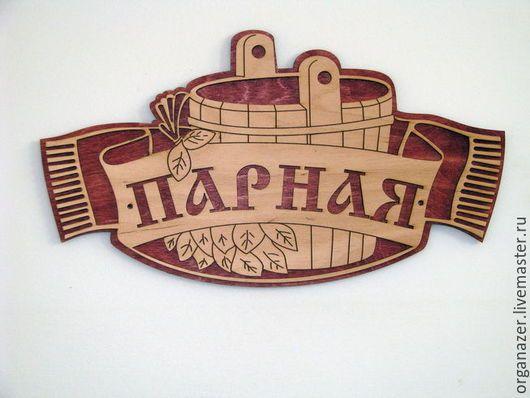 Деревянные таблички с надписями и картинками, выполненные в банной тематике, станут отличным дополнением помещения парилки, комнаты отдыха.
