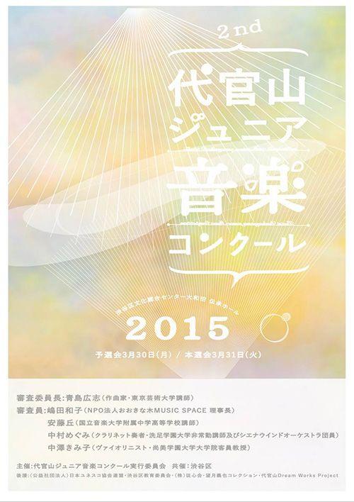 第2回 代官山ジュニア音楽コンクール | ピアノコンクール | ピティナ・ピアノホームページ