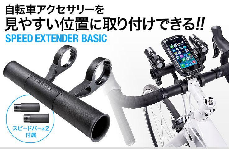 自転車アクセサリーを見やすい位置に取り付けできる