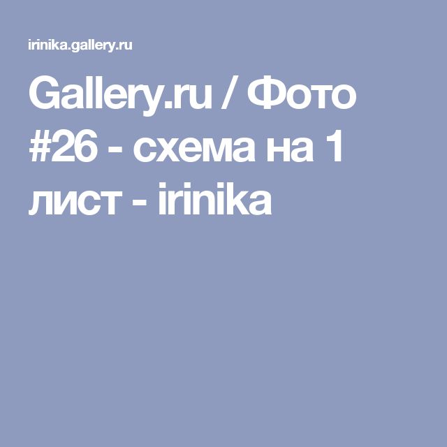 Gallery.ru / Фото #26 - схема на 1 лист - irinika