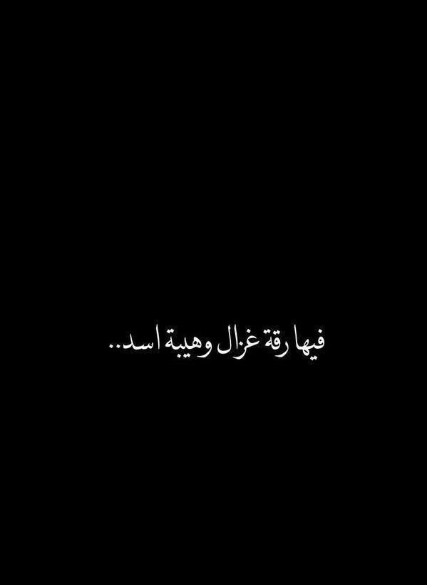 اكسبلور اقتباسات رمزيات حب العراق السعودية الامارات الخليج اطفال ایران Explore Love Kids Iraq Talking Quotes Words Quotes Arabic Tattoo Quotes