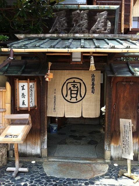 Shop front- Japanese soba