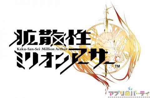拡散性ミリオンアーサー ロゴ