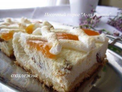 Этот рецепт как и многие другие мои рецепты из венгерской книги Карой Гундель, 1954 г.Автором этого рецепта является шеф-повар Янош Ракоци...