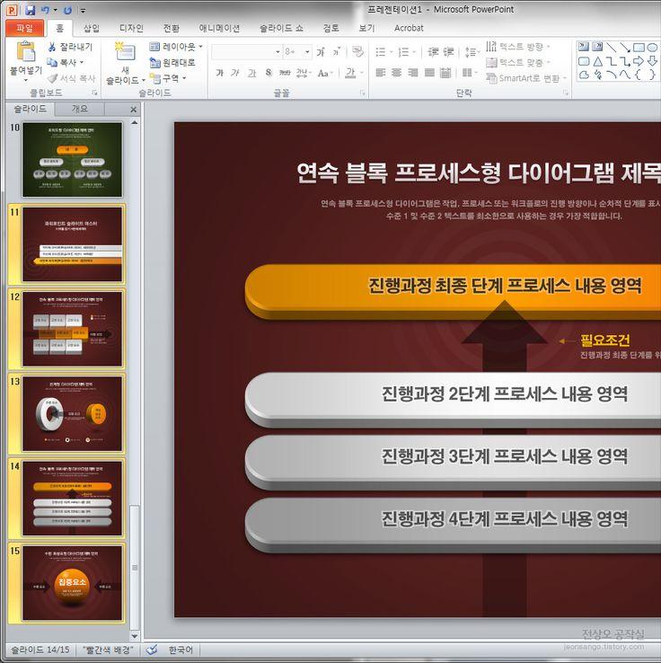 전상오 공작실 :: 파워포인트 슬라이드 마스터를 이용한 배경 작업