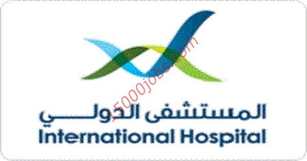 متابعات الوظائف مطلوب ممرضين وممرضات للعمل في المستشفى الدولي بالكويت وظائف سعوديه شاغره Hospital