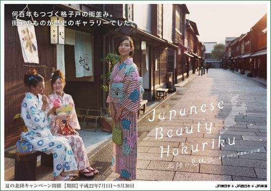 Japanese Beauty Hokuriku, JR