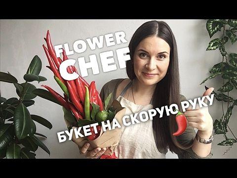 (13) Букет из овощей своими руками мастер класс - YouTube