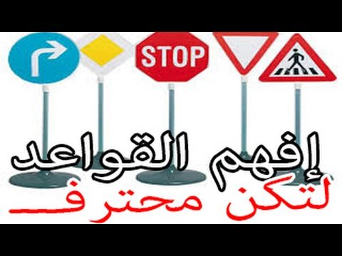Isharat Seir إشارات السير Isharat Traffic Signs In Arabic Traffic Signs Signs Traffic