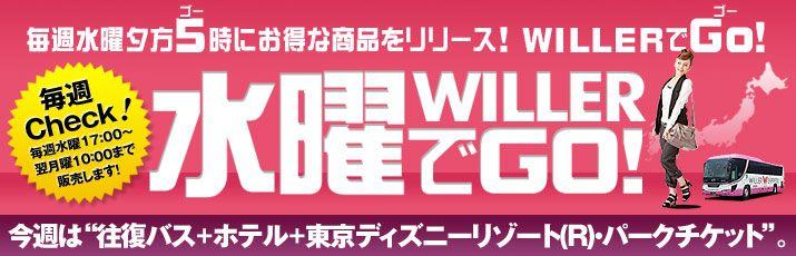 高速バス/夜行・深夜バス予約|WILLER TRAVEL:ピンクのバスの「WILLER EXPRESS」