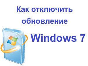 (+2) Отключение обновлений в Windows 7