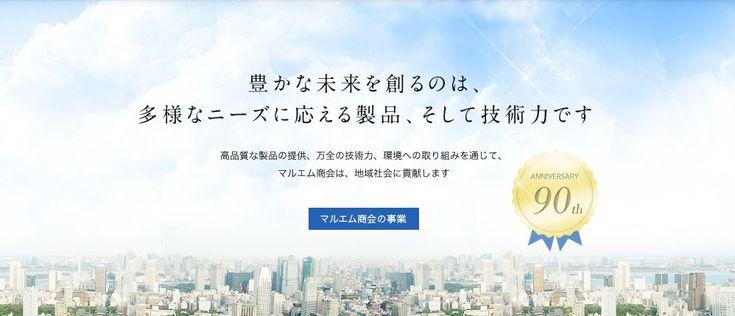 株式会社マルエム商会のメインビジュアル画像