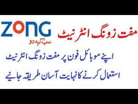 Zong Free Internet Settings 3G and 4G 2017