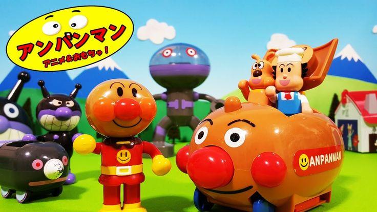 アンパンマンおもちゃアニメ❤バタコさんから新しい顔よ!の巻 Anpanman Toy