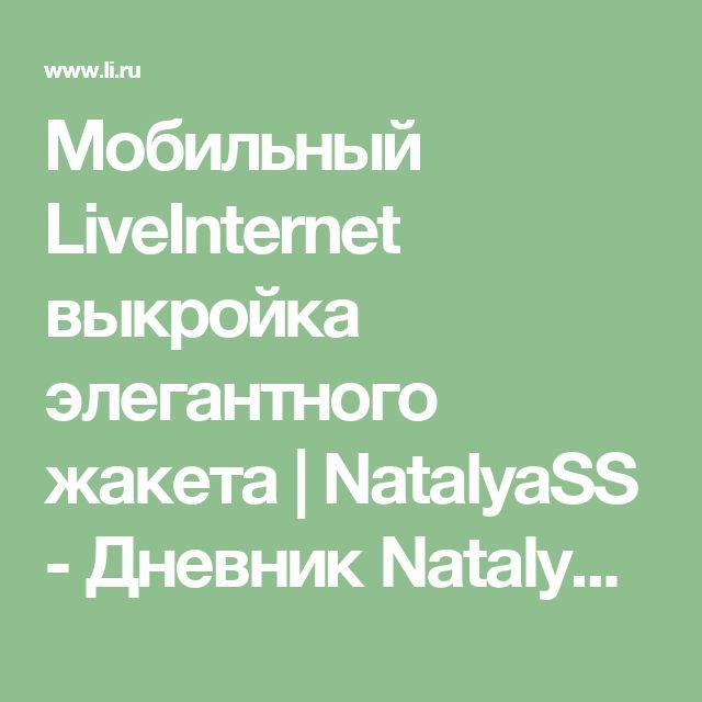 Мобильный LiveInternet выкройка элегантного жакета   NatalyaSS - Дневник NatalyaSS  