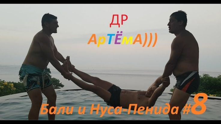 Бали и Нуса-Пенида #8 ДР Артёма и бассейн!!!