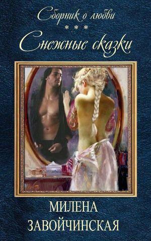 Милена Завойчинская Снежные сказки (сборник) скачать книгу fb2 txt бесплатно, читать текст онлайн, отзывы