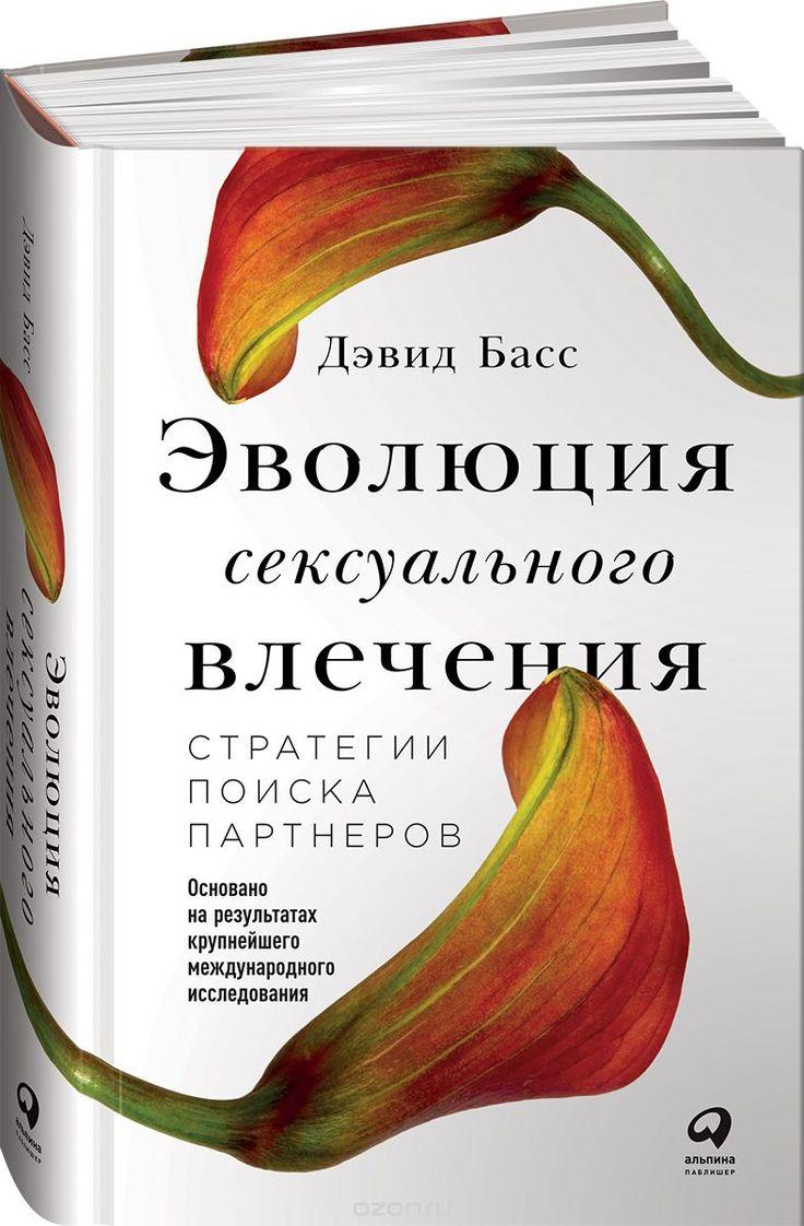 Купить книгу «Эволюция сексуального влечения. Стратегии поиска партнеров» автора Дэвид Басс и другие произведения в разделе Книги в интернет-магазине OZON.ru. Доступны цифровые, печатные и аудиокниги. На сайте вы можете почитать отзывы, рецензии, отрывки. Мы бесплатно доставим книгу «Эволюция сексуального влечения. Стратегии поиска партнеров» по Москве при общей сумме заказа от 3500 рублей. Возможна доставка по всей России. Скидки и бонусы для постоянных покупателей.