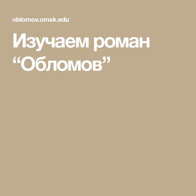 """Изучаем роман """"Обломов"""""""