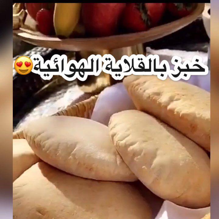 M Mzon2 On Instagram خبز عربي بالقلاية الهوائية المقادير كاسين دقيق ابيض كاس دقيق بر كاسين ماء دافئ للعجن ملعقة كبيرة خم Hot Dog Buns Food Dog Bun