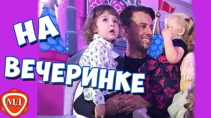 ДЕТИ ПУГАЧЕВОЙ И ГАЛКИНА: Гарри и Лиза повеселились на детской вечеринке!