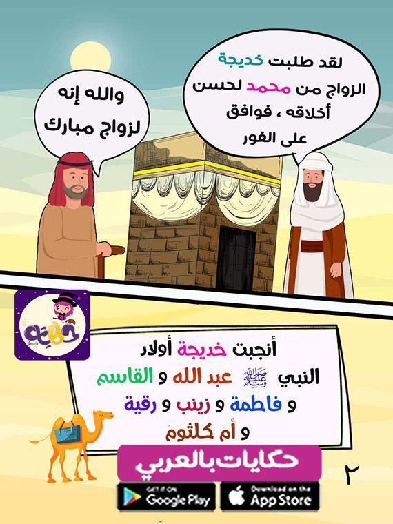 اجمل قصص النبي محمد للاطفال مكتوبة ومصورة قصة الصادق الأمين تطبيق حكايات بالعربي Islam Family Guy Fictional Characters