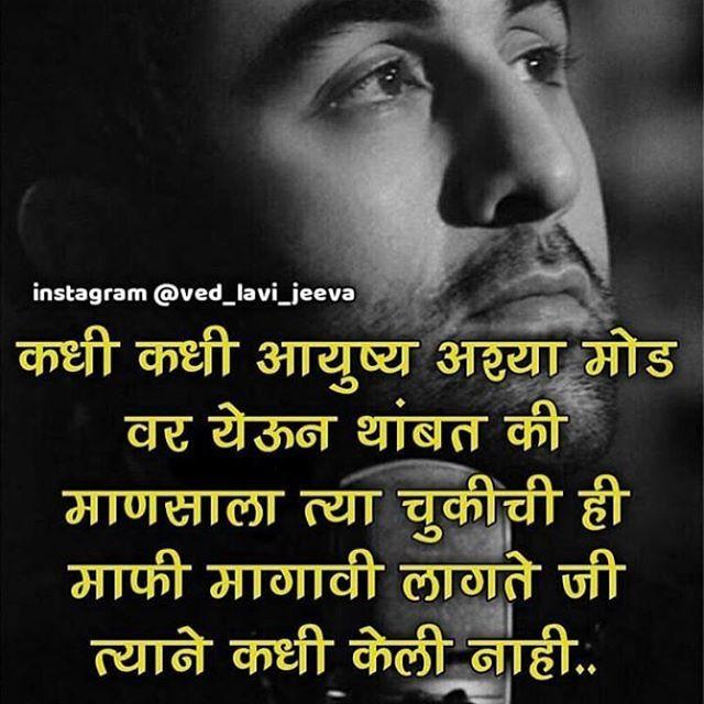 Marathi Quotes Insta Today Hindi Quotes Relationship Quotes Quotes