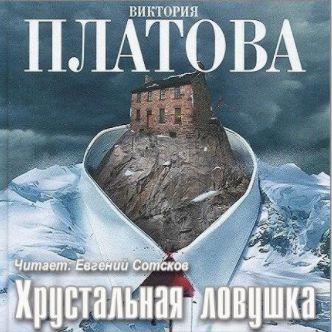 Слушать аудиокнигу, читает Сотсков Евгений. Долгожданная поездка с семьей на горнолыжный курорт оборачивается для Ольги Красинской настоящим кошмаром. Заблудившись в сумерках в горах, она случайно