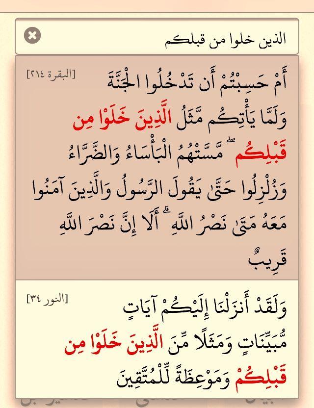 البقرة ٢١٤ مع النور ٣٤ Quran Verses Verses Quran