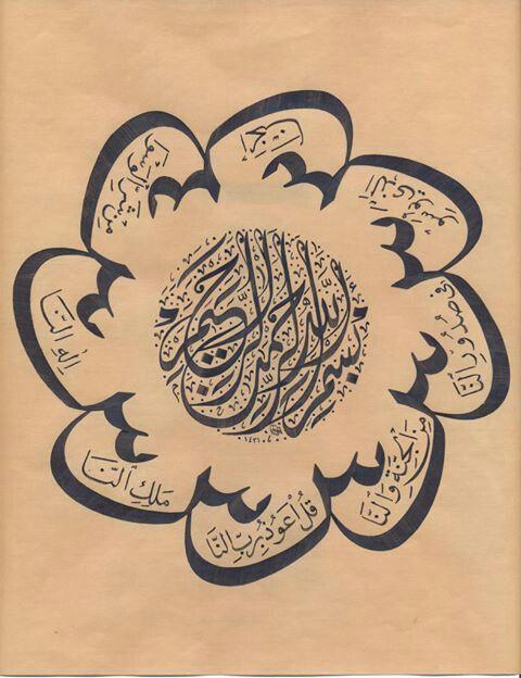 سورة الناس للخطاط ابو ذر calligraphy الخط العربي ️hat