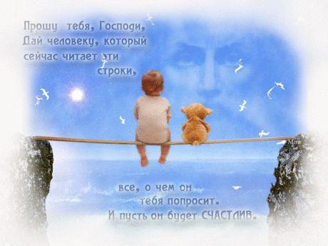 Чтобы счастье было рядом  Улыбайся солнцу, небу,  Удивляйся ты закату,  Восторгайся ты рассветом,  В щечку поцелуй ребенка,  Обними его покрепче,  Чтобы счастье было рядом,  Чтоб дышалось тебе легче.  Если милого нет рядом,  За него молись душою.  Пусть сегодня он в дороге,  Сердцем он всегда с тобою.  Чтобы счастье было рядом  Каждый вдох считай наградой,  Утро каждое началом,  Большего, поверь, не надо!22318459.gif (750×563)