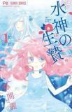 Suijin no Hanayome Manga english, Suijin no Hanayome 19  - Read naruto manga in Nine Manga