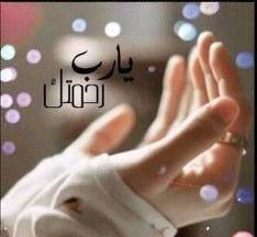 O Allah, I beseech You because (praise be to You. There is no god save You, the munificent, the originator of the heavens and the earth, the owner of glory and generosity) I am a needy beseecher, an apologetic suppliant and a repentant seeker of pardon. O Allah send blessing on Muhammad and on the children of Muhammad and forgive me all my sins, old and new, committed by me. O Allah, do not aggravate my misfortunes and do not let my enemies laugh at me, because there is no remover and save…
