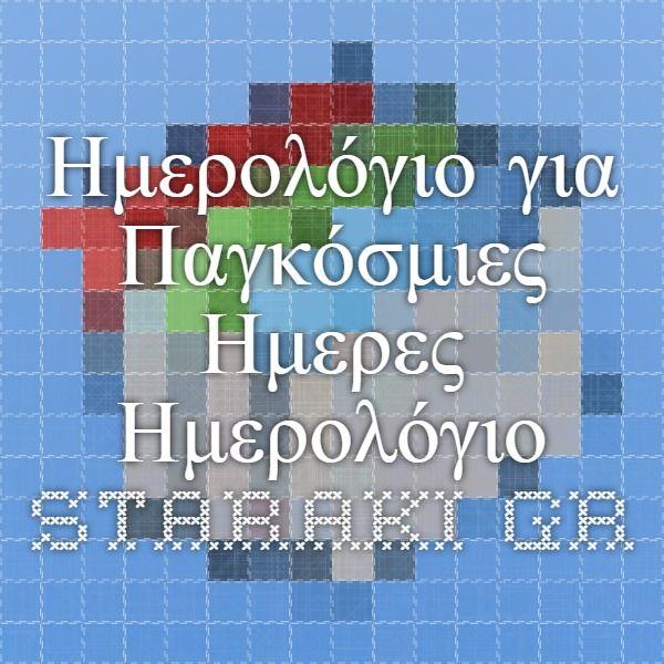 Ημερολόγιο για Παγκόσμιες Ημερες - Ημερολόγιο - staraki.gr http://hmerologio.staraki.gr/hmerologio-gia-pagkosmies-emeres