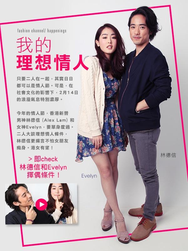 Evelyn Choi and Alex Lam @ she.com 我的理想情人