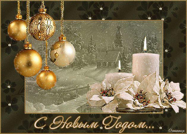 Открытки с Новым годом в стихах анимация 4 - clipartis Jimdo-Page! Скачать бесплатно фото, картинки, обои, рисунки, иконки, клипарты, шаблоны, открытки, анимашки, рамки, орнаменты, бэкграунды